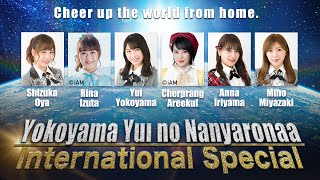 """Cheer up Nippon from home!! """"OUC48(AKB48) Project"""