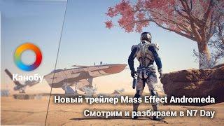 Новый трейлер Mass Effect Andromeda. Смотрим и разбираем в N7 Day