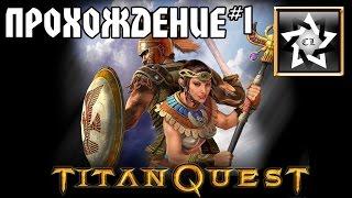 Прохождение Titan Quest: Immortal throne (1 часть)