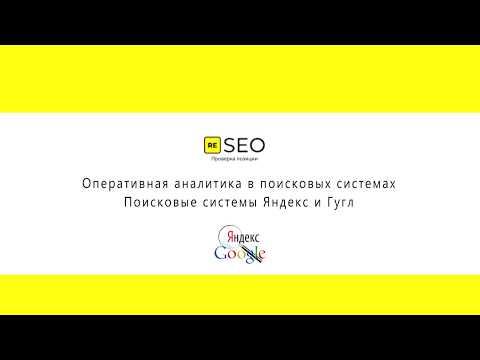 Проверка позиций сайта бесплатно - сервис проверки позиций в Яндексе и Google RE-SEO