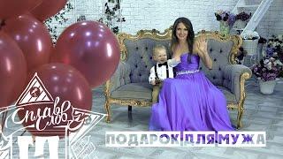Песня в ПОДАРОК ДЛЯ МУЖА / Студия Сплав Слов