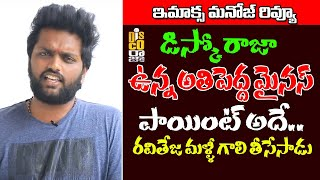 Disco Raja Movie Perfect Review And Rating By Imax Manoj | Disco Raja Public Talk | Payal | Sunil