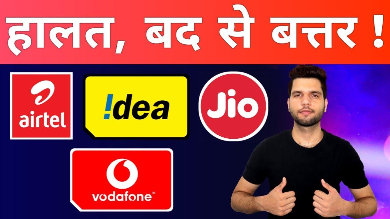 Jio, Airtel, Voda-Idea Users को मिली एक और BAD NEWS !!!