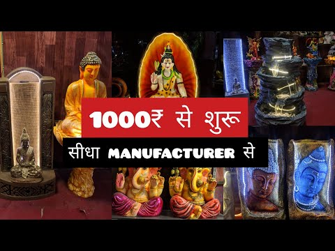 Home Decor, Water Fountains, Statues-Directly from Manufacturer | 1000 ₹ से शुरू