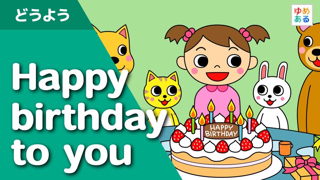 Happy Birthday To You Ïッピーバースデートゥユー ÆŒä»˜ã Youtube