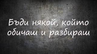 Shinedown - Simple Man (бг превод+lyrics)