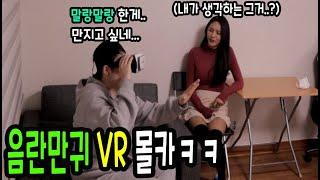 """여사친 앞에서 VR보면서 """"말랑말랑 한게 만져보고 싶다"""" 했더니..? 자기도 보고싶었다면서 나중엔ㅋㅋㅋㅋㅋㅋㅋ"""