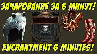 [Path of Exile 2.4] Зачарование за 6 минут / Enchantment 6 minutes [66 level]