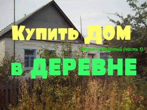 Купить ДОМ // Поездка по городу и области  // Дом в деревне