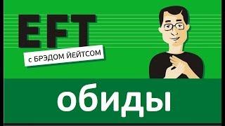 Очищение от обид #брэдйейтс #павелпоздняков #eft