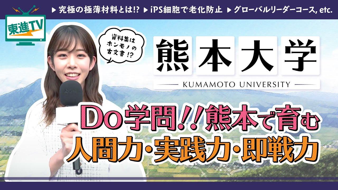 【熊本大学】新しさを学び出す!長い伝統を持つ熊本大学の創造と挑戦