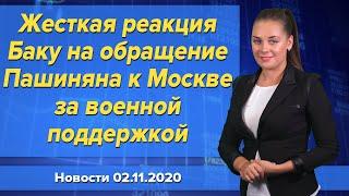 Жесткая реакция Баку на обращение Пашиняна к Москве за военной поддержкой. Новости 2 ноября