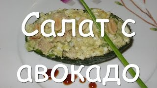 Простой салат с авокадо, с курицей и с сыром, пошаговый рецепт