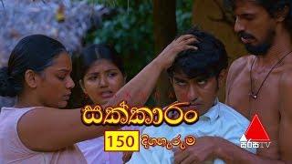 Sakkaran | සක්කාරං - Episode 150 | Sirasa TV Thumbnail