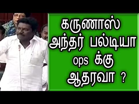 வாயை கொடுத்து மாட்டிக்கொண்ட கருணாஸ்   Political News Tamil News Tamil Flash News