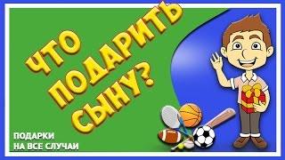 видео Что подарить мальчику 12-ти лет