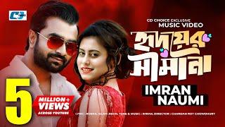Hridoyer Shimana    Imran   Naumi   Hits Song of Imran and Naumi   Full HD