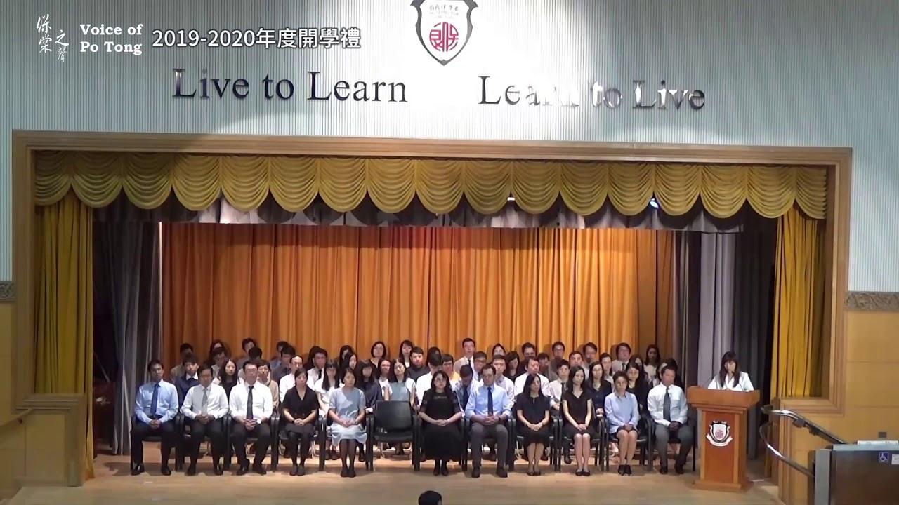 保良局何蔭棠中學2019至2020年度開學禮:反抗與勇氣 - YouTube