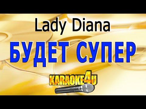 Lady Diana | Будет Супер | Караоке