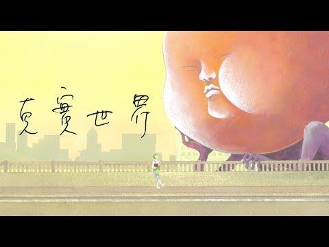小球 (莊鵑瑛)【真實世界】Official Video