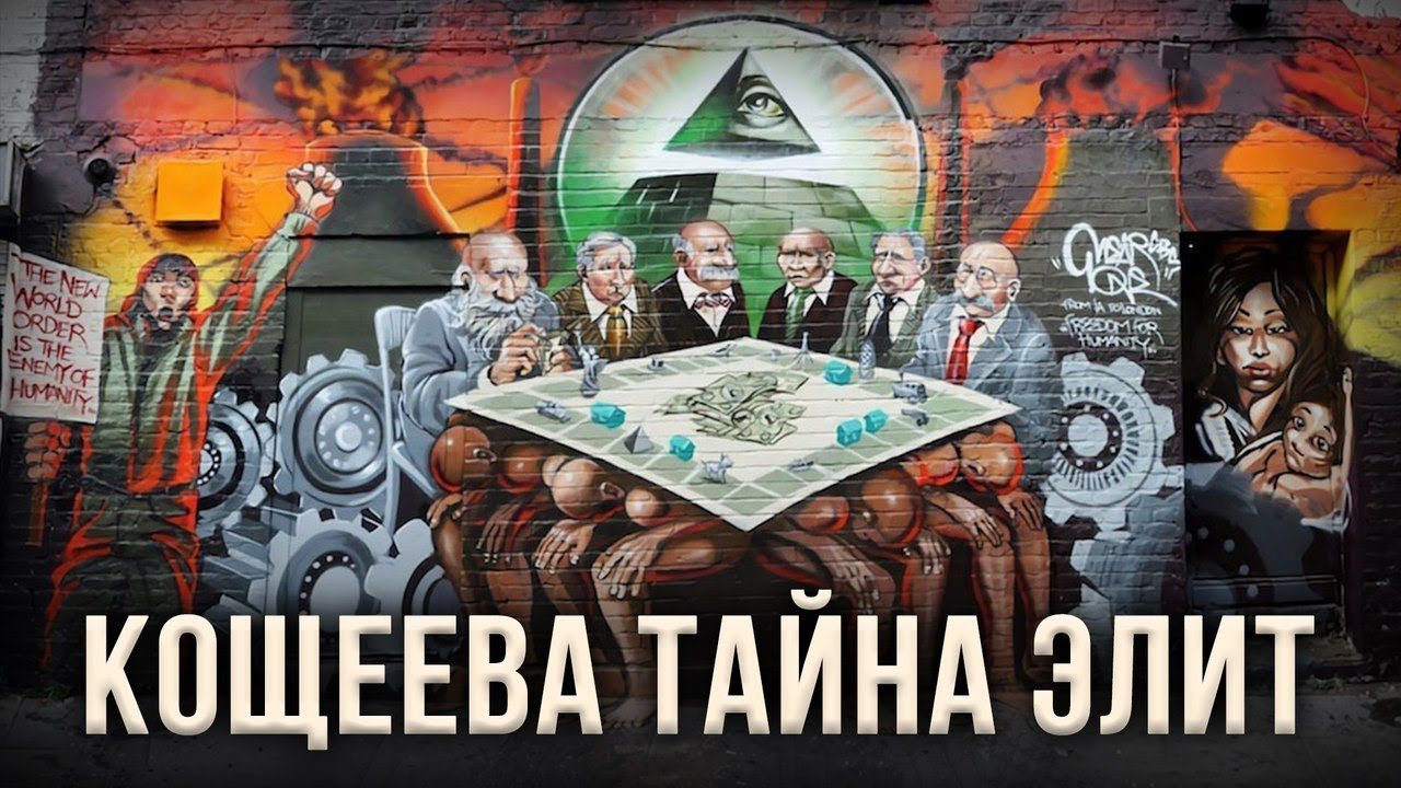 Картинки по запросу Кощеева тайна элит