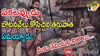 Untold Story Of Ekalavya After Cutting His Thumb | బొటనవ్రేలు కోసిచ్చిన తరువాత ఏకలవ్యుడు ఏమయ్యడు-CC