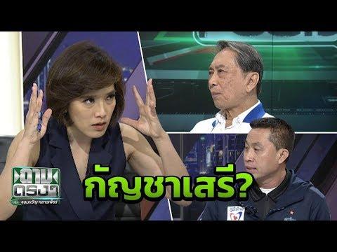 """ปลดล็อค กัญชาเสรี"""" ? - วันที่ 28 Feb 2019"""