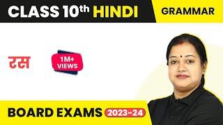 रस - Ras (Hindi Grammar) | Class 10 Hindi