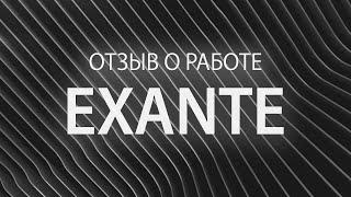 Новости о брокере Exante. Подробные отзывы клиентов