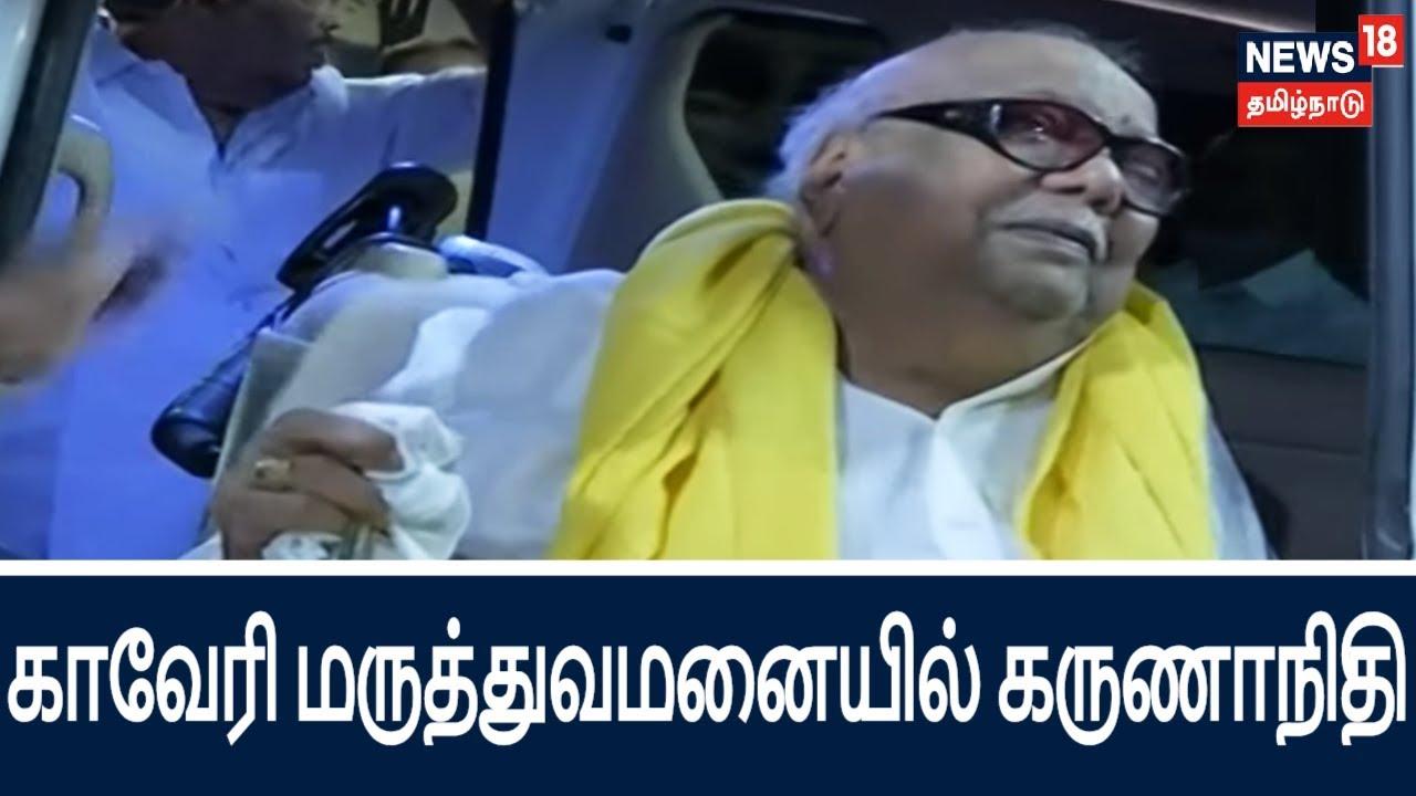 திமுக தலைவர் மு.கருணாநிதி காவேரி மருத்துவமனையில் அனுமதி| DMK Leader Karunanidhi admitted in hospital