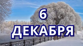 6 декабря День Вооруженных Сил Украины и другие праздники