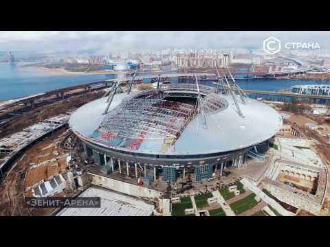 Стадион Зенит-Арена | Технологии | Телеканал «Страна»