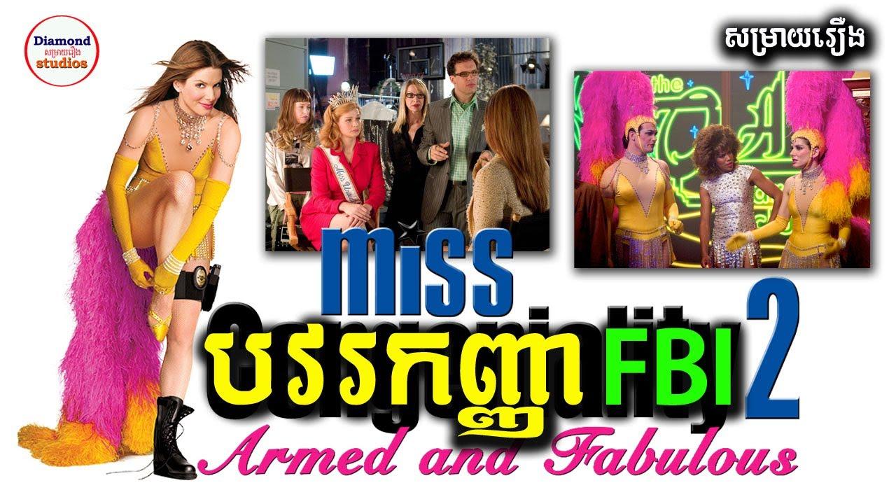បវរកញ្ញា FBI វគ្គ២ - ចាប់ជំរិត Miss United State ក្នុងតម្លៃខ្លួន 10 Millions $$$   សម្រាយរឿង
