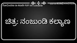 Olage seridare gundu Kannada karaoke