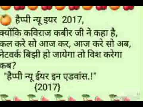 Happy new year shayari 2017 - YouTube