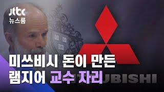 [단독] 램지어 '교수' 자리…미쓰비시 100만달러로 만들어졌다 / JTBC 뉴스룸