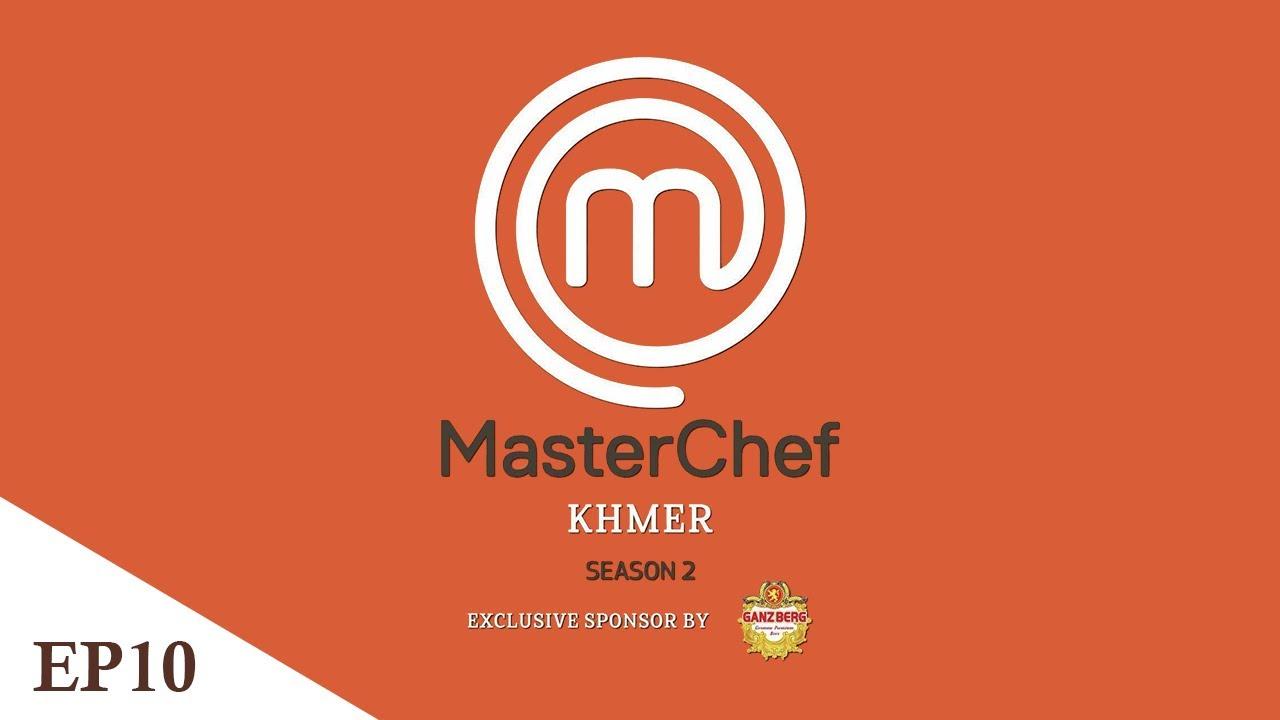 MasterChef Khmer រដូវកាលទី ២ វគ្គ១០ - Episode 10 - CTN