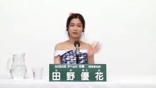 AKB48 45thシングル 選抜総選挙 アピールコメント AKB48 チームK所属 田...