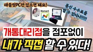 [모바일채널] 통신수수료 벌어가는 방법! 앤텔레콤 대리…