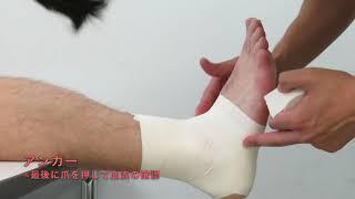 足関節内反捻挫のテーピング