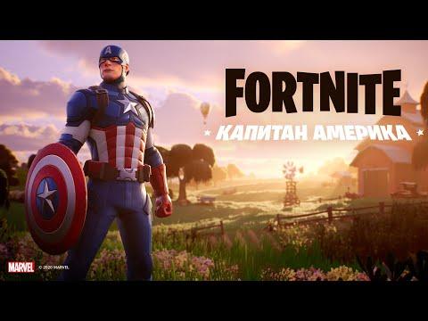 Капитан Америка уже здесь   Fortnite