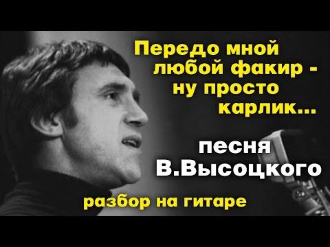 Владимир Высоцкий - Лирическая текст песни(слова)