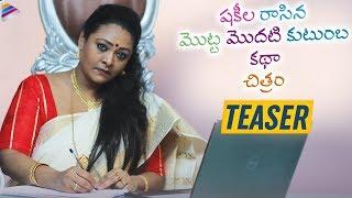 Shakeela Rasina Motta Modati Kutumba Katha Chitram Teaser | Shakila | 2020 Latest Telugu Movies