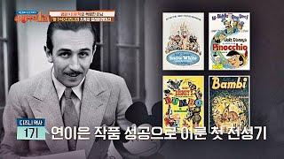 [디즈니 역사] 디즈니 최초의 캐릭터 ′미키마우스′ 탄…