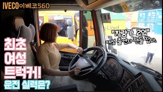 [카링TV] 카링 최초 여성 트럭커? 운전 실력은 과연…