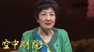 《CCTV空中剧院》 20190904 武戏折子戏专场(访谈)| CCTV戏曲