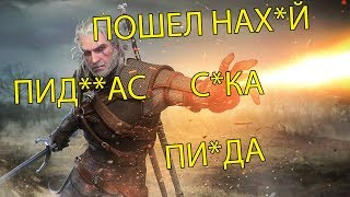 Ведьмак 3  Маты, Приколы, Смешные фразы (The Witcher 3: Wild Hunt)