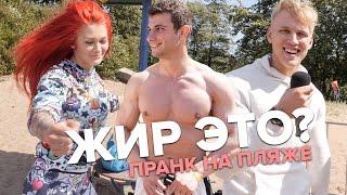 Жир - это .... ? Пранк-Интервью! Миронов Сергей