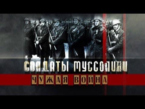 Обратный отсчёт. Солдаты Муссолини. Чужая война