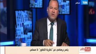 بالورقة والقلم - الديهي منفعلاً:  ياسر برهامي خطر علي مصر والإسلام أكثر من سالم عبد الجليل